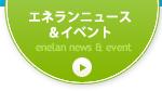 エネランニュース