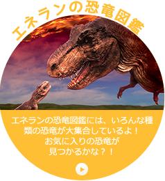 エネランの恐竜図鑑