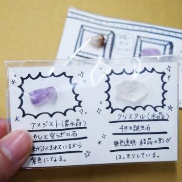 ミニ鉱物標本