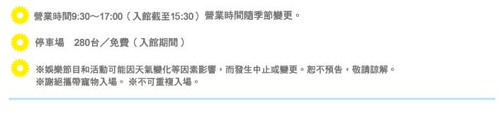 営業案内中文