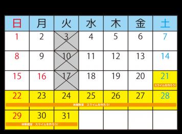 201807おやこでわくワ~クショップスケジュール