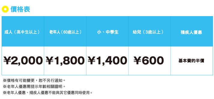 料金表中文201910