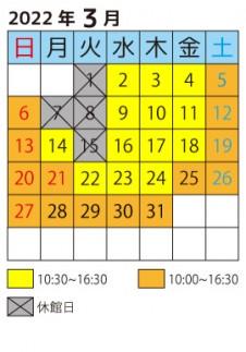 2022年3月カレンダー