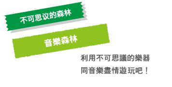音の森中文
