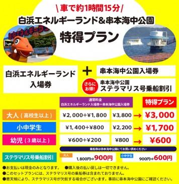 201910串本セット