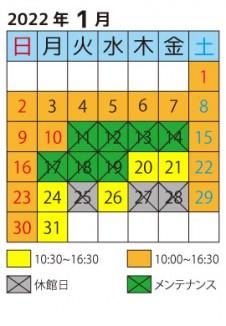 2022年1月度カレンダー