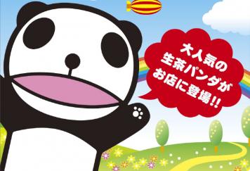 生茶パンダと遊ぼう!