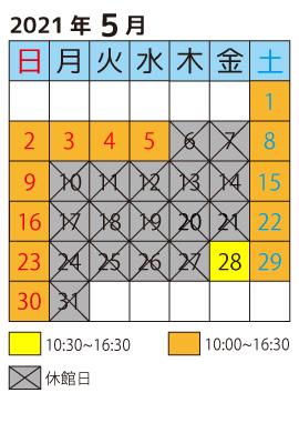 2021年5月カレンダー(休館日変更)