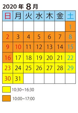 2020年8月営業日カレンダー