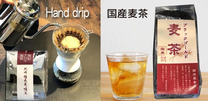 ㈱モリカワ 麦茶・コーヒー
