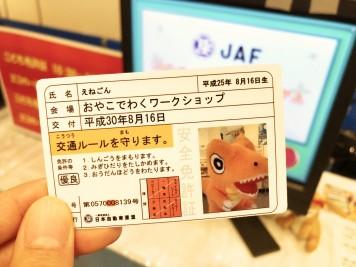 安全免許証 JAF