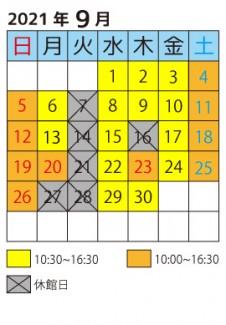 2021年度カレンダー9月最新