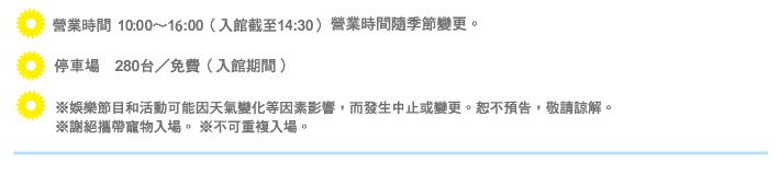営業時間中文