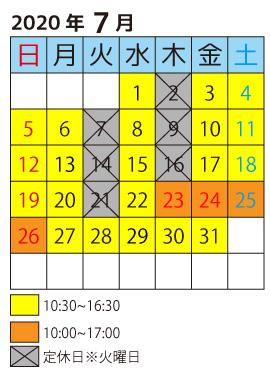 2020年7月営業日カレンダー