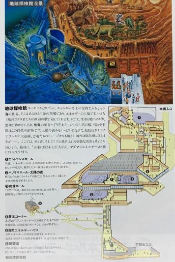 地球探検館マップ