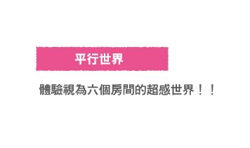 パラレルワールド中文