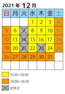 2021年12月カレンダー