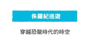 ジュラシックツアー中文
