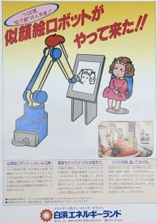 似顔絵ロボットチラシ