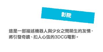 映像ホール中文
